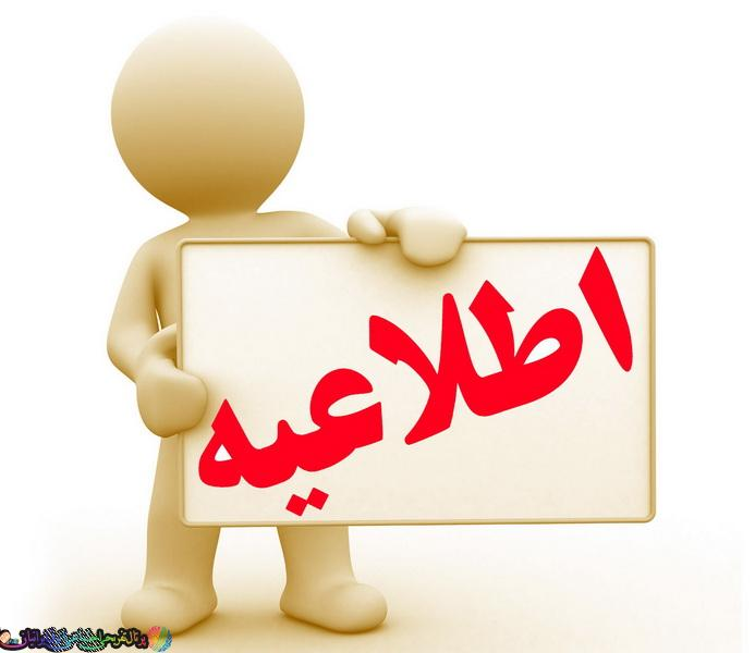 اطلاعیه پاتوق ایرانیان