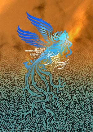 21 فيلمي كه در جشنواره فیلم فجر امسال بايد ديد