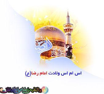 اس ام اس های ویژه ولادت امام رضا (ع)