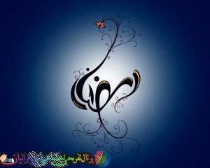 اعمال مشترك ماه مبارك رمضان