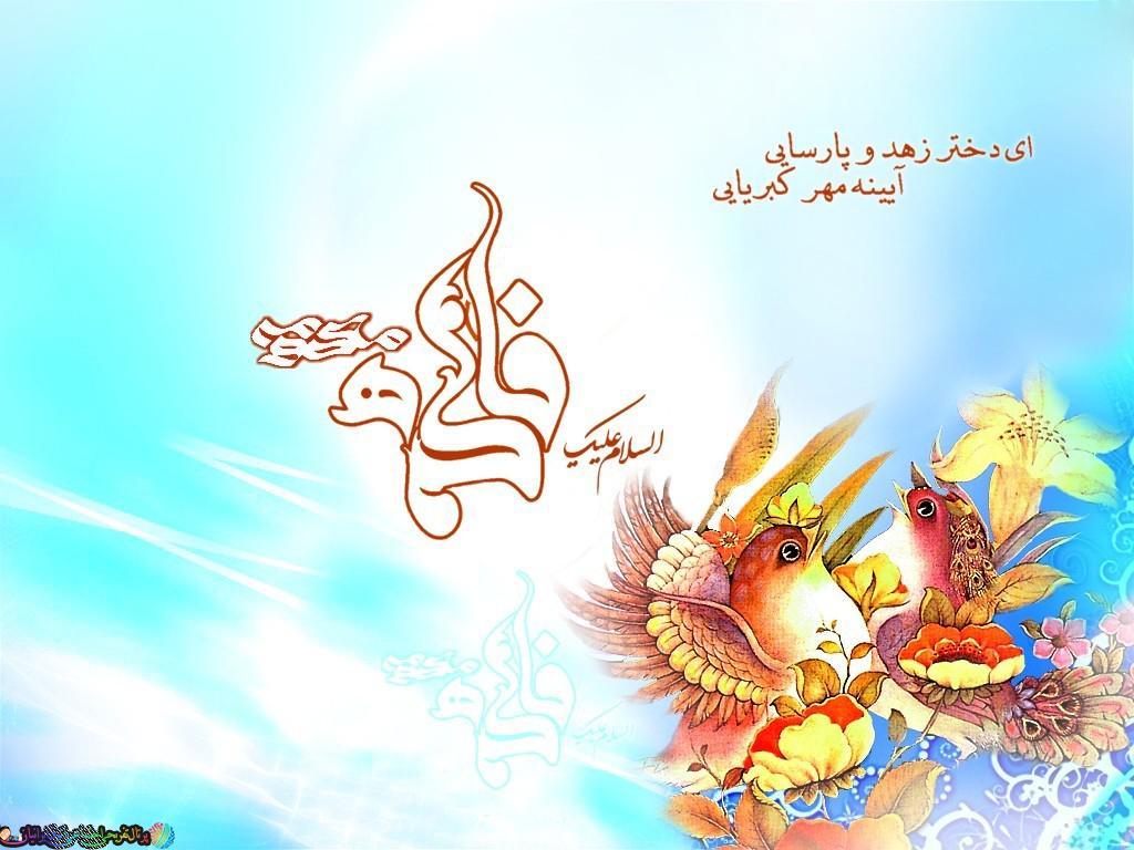 تبریک روز دختر و ولادت حضرت معصومه + پیامک