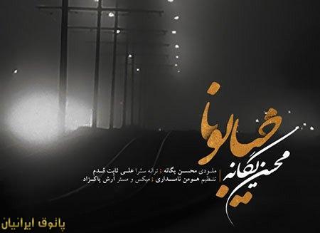 آهنگ جدید محسن یگانه (خیابونا)+دانلود