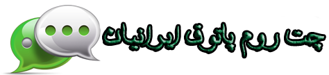 چت روم پاتوق ایرانیان